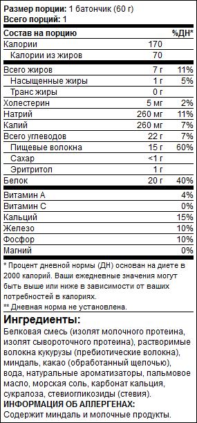 Состав Состав батончика QuestBar Chocolate Brownie