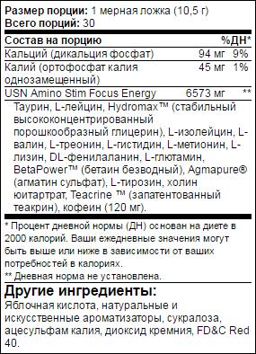 Состав добавки USN Amino Stim