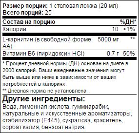 Состав добавки MEX Liquid L-Carnitine 5000